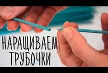 плетение  бумажных трубочек