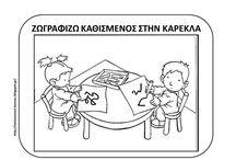 ΚΑΝΟΝΕΣ 1