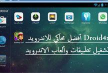 أفضل محاكي اندرويد Droid4x لتشغيل تطبيقات وألعاب الآندرويدhttp://alsaker86.blogspot.com/2017/08/droid4x.html