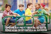 Общаемся с детьми