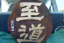 valued road in Fukuroi,価値ある道路袋井