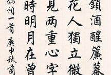 Čínština
