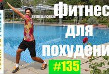 ФИТНЕС ДЛЯ ЖЕНЩИН ПОСЛЕ 45