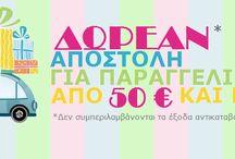 E-SHOPS ΑΓΟΡΕΣ