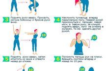 Упражнения и фитнес
