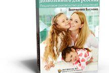Мамина копилка знаний по воспитанию / Книги, курсы, тренинги по воспитанию для молодой мамы.