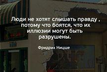 Русские цитаты