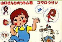 Children's Song / チルドレンズ・ソング