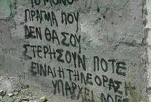 Ρητα ελληνικα