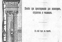 архитектурные формы А.Дурова