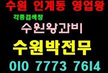 수원왕과비박전무검색01077737614