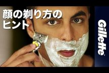 How to Shave ~ヒゲの剃り方~