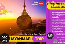 MYANMAR YANGON HONGSA INKHWAN SIRIAM 3DAY 2NIGHT  12,900.- ฿