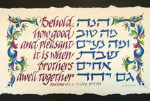 JSP Judaic - Jewish Art by Julie Staller Pentelnik / Award winning artist and calligrapher Julie Staller-Pentelnik:  Julie uses bold colorfast inks and watercolor techniques to give her work a flowing feel with added depth and vibrancy. Fusing her painting and calligraphic skills, elements from nature and Judaism combine with text and quotations to create pieces of art that celebrate and reflect contemporary Jewish life.