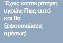 ΓΙΑΤΡΟΣΟΦΙΑ-ΠΡΑΚΤΙΚΑ