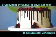 тортики-десерты
