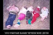 Преступления Москвы против детей Чечни