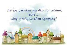 Τhe Secret / Εμπνευση www.aloespot.gr