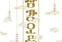 Korean design