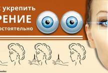 зрение упры