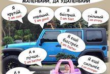 Orosz - angol - Русский-английский - Russian-English