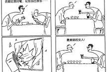 comics-komisch-漫画