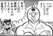 キン肉マン名シーン集