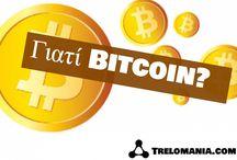 Bitcoin Greek