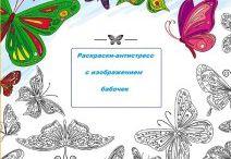 Раскраски-антистресс с изображением бабочек / Раскраски-антистресс с изображением бабочек, раскраски для взрослых, бабочки
