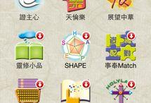Christian Apps 基督教軟件 (iOS) / by 基督教新媒體運動