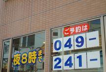 Tobu Tojo Line DENTISTS・東武東上線沿線の歯医者 / Dentists, Dental Clinics, Dentistry, Tooth care on the Tobu Tojo Line・東武東上線沿線の歯医者