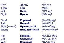 Ruskij jazyk