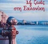 Ελληνική Λογοτεχνία