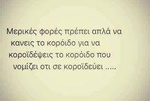 stixakia greek