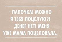 смешные цитаты