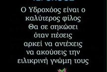 ΟΡΟΣΚΟΠΟΣ