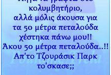 αποθευματα ελληνικα