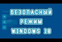 Как включить безопасный режим Windows 10?