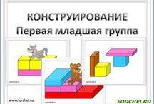 конструирование