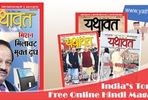 Free Online Hindi Magazine / Yathavat brings you breaking news in Hindi on national and international levels. Find your favorite Hindi magazines easily. Just choose your favorite free online hindi magazine and get your news.