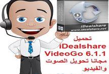 تحميل iDealshare VideoGo 6.1.1 مجانا تحويل الصوت والفيديوhttp://alsaker86.blogspot.com/2018/02/Download-idealshare-videogo-611-free.html