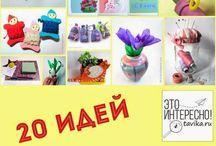 8 марта / детские поделки и подарки женщинам и девочкам к 8 марта