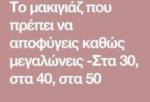 ΜΑΚΙΓΙΑΖ