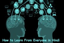 How to Learn From Everyone in Hindi