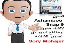 تحميل Ashampoo Snap 9 مجانا لإنشاء صور ومقاطع فيديو من تصوير الشاشةhttp://alsaker86.blogspot.com/2018/04/dwonload-ashampoo-snap-9-free-2018.html