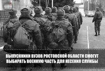 Новости и события / Новости Таганрога и Ростова-на-Дону