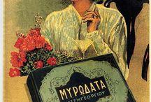 ελληνικες παλιες διαφημησεις