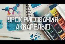 акварель видео