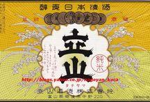 sake label old style