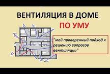 Проектирование дома